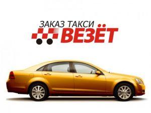 Диспетчерская служба такси Везет