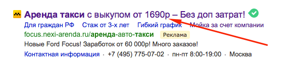 Объявление от компании Nexi в Яндекс. Цена