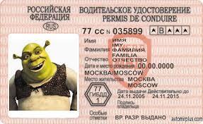 Водительское удостоверение российского образца
